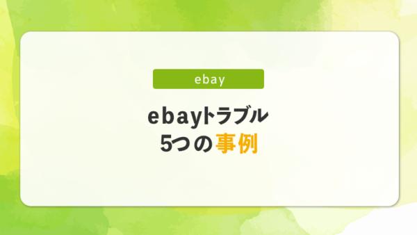 ebayってどんなトラブルがあるの?5つの事例から対処方法を学ぼう!