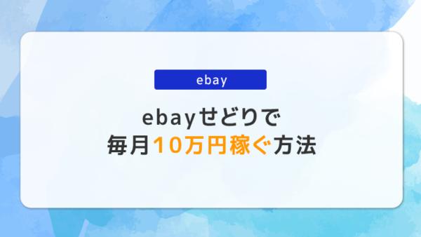 一児の母でもできた!eBayでせどりをして毎月10万円を堅く稼ぐ方法!