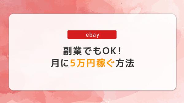 ebayは副業で稼げる!初心者が月に5万円稼ぐ方法