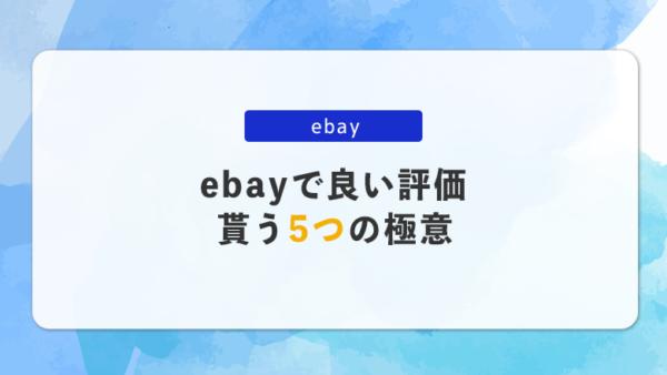 実践者が語る!ebayで「良い」評価をもらうための5つの極意