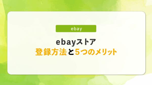簡単明瞭!ebayのストア登録の方法とメリット5つを紹介