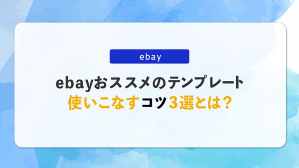 ebayの出品を超楽にするおススメのテンプレートとは?使いこなすコツ3選