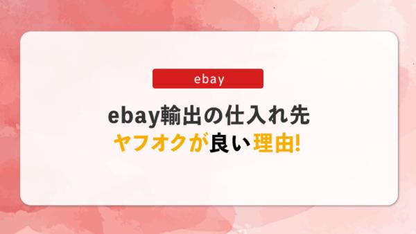 ebay輸出の仕入れはヤフオクがいい理由