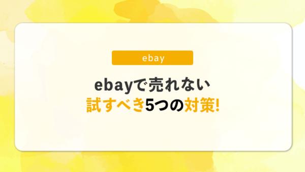 もう嫌だ!ebayで売れない時に試すべき対策5選